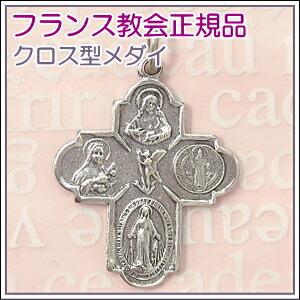 奇跡のメダイ、不思議のメダイ、フランス教会正規品。Lサイズ4chemins守護聖人クロス十字架型メダイユ