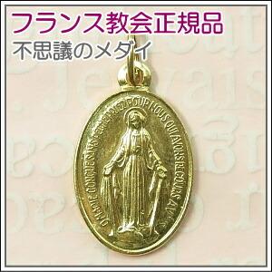奇跡のメダイ、不思議のメダイ、フランス教会正規品。Lサイズ合金金色マット
