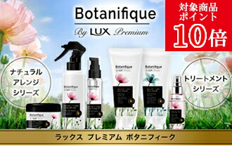 Luxボタニフィーク