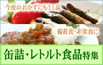 缶詰レトルト特集