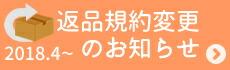 返品規約変更のお知らせ 2018.04~