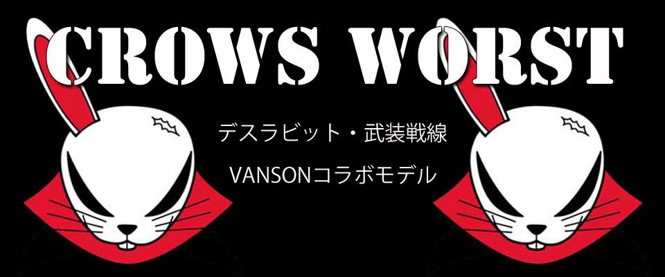 CROWS WORST デスラビット・武装戦線 VANSONコラボモデル