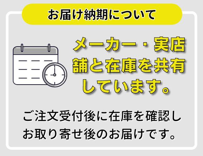 納期について 弊社onlineshopでは、系列店舗やメーカーから商品取り寄せとなります。ご注文を頂いてから在庫を確認し、ご希望日に沿ってお届けいたします。