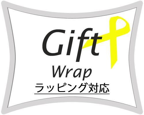 Gift Wrap ラッピング対応