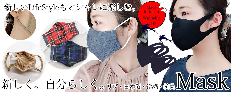 Mask リブ・日本製・冷感・抗菌 新しいLifeStyleもおしゃれに楽しむ