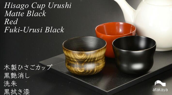 木製ひさごカップ