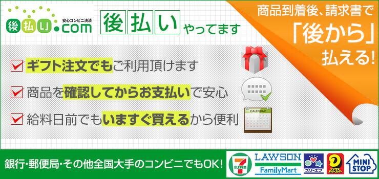後払い.com【後払いドットコム】コンビニ・銀行・郵便局で後払い決済