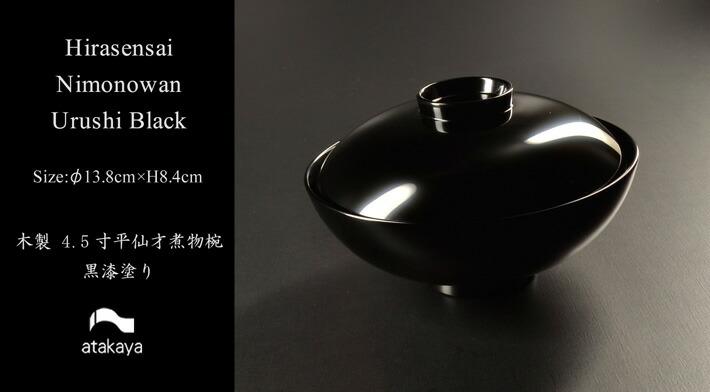 木製 4.5寸平仙才煮物椀 黒漆塗り