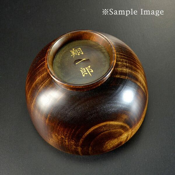 商品画像 栃の木のお椀 拭き漆 ベビー用