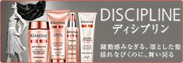 【ケラスターゼ DP ディシプリン】