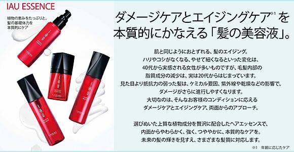 ルベル イオ エッセンス ダメージケアとエイジングケアを本質的にかなえる「髪の美容液」