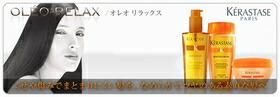 【ケラスターゼ NU オレオリラックス】