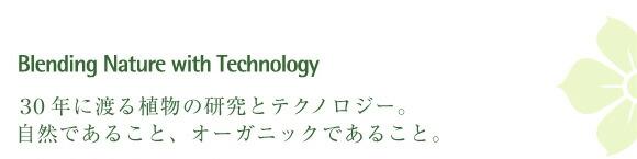 30年に渡る植物の研究とテクノロジー。自然であること、オーガニックであること。