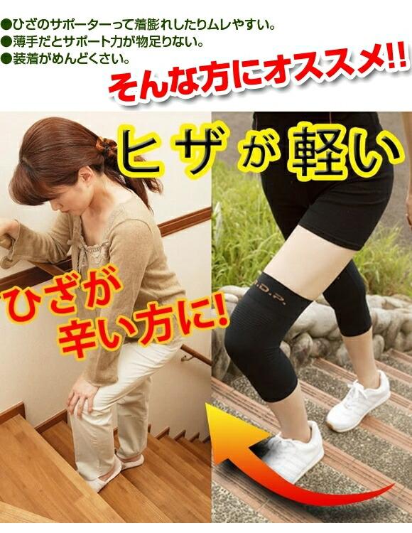 【膝 サポーター】[ひざ軽さん]膝痛の方おススメ♪薄手しっかり膝サポーター【ひざ サポーター】【ひざ テーピング】【膝痛】【関節痛】【ひざのサポーター】