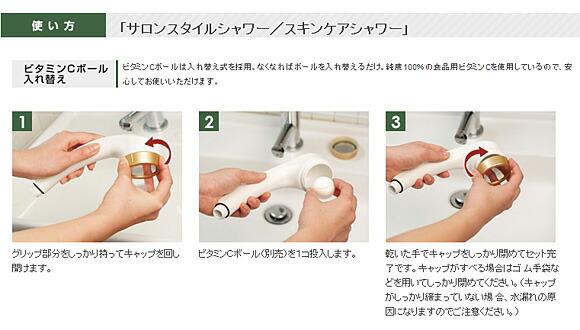 サロンスタイルシャワー/スキンケアシャワーの使い方