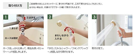 サロンスタイルシャワー/スキンケアシャワーの取り付け方