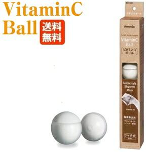 サロンスタイルシャワー ビタミンCボール