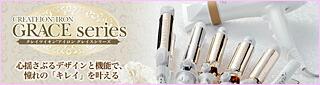 クレイツ グレイスシリーズ ヘアアイロン 商品一覧へ
