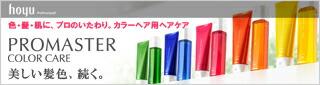 hoyu プロマスターカラーケア カラーヘア用 ヘアケア シャンプー トリートメント