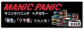 マニックパニックヘアカラー。発色・ツヤ感・安全で大人気!全48色