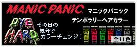 マニックパニックテンポラリーヘアカラー。その日の気分でカラーチェンジ!全11色