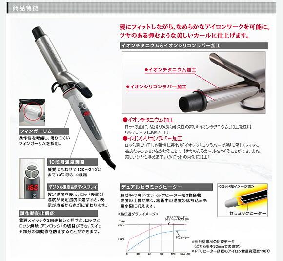 クレイツイオン イオンカールプロSRシリーズは、髪にフィットしながら、なめらかなアイロンワークを可能に。ツヤのある弾むような美しいカールに仕上げます。
