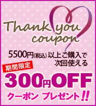 5400円(税込)以上ご購入のお客様へ、次回のお買い物に使えるサンキュークーポン【300円OFF】をプレゼント
