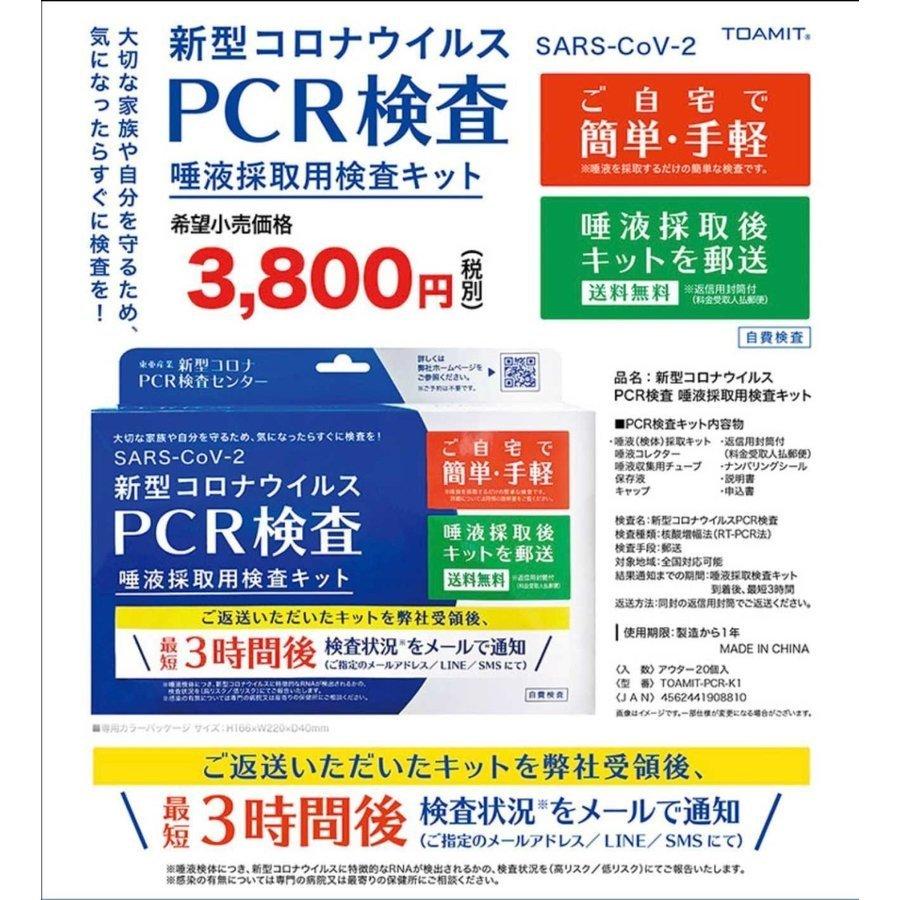 キット 値段 検査 pcr