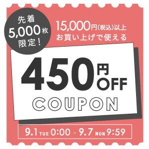 450円クーポン