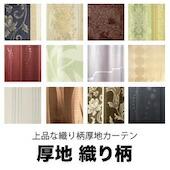 厚地カーテン(織り柄)