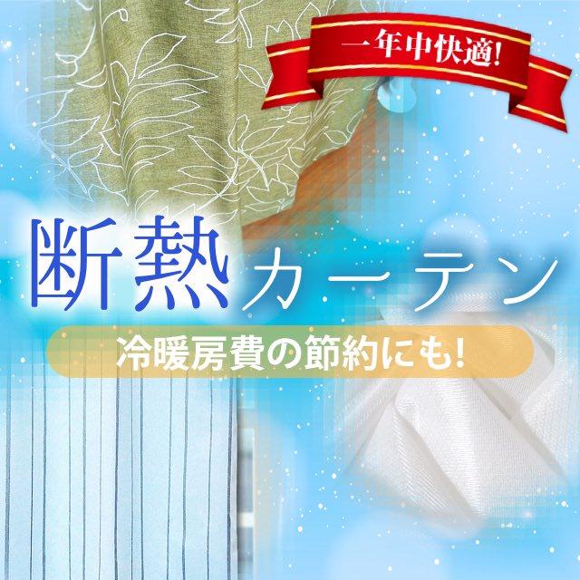 保温・断熱カーテン