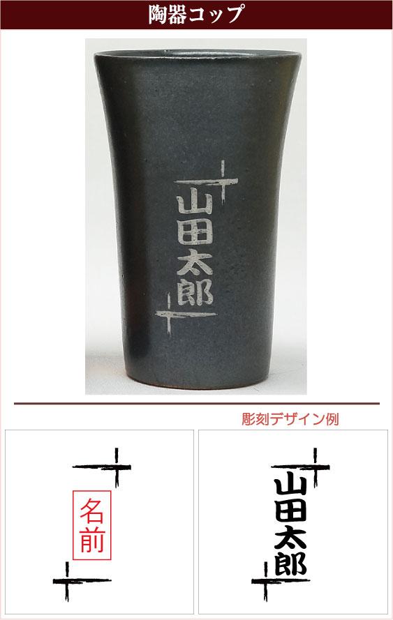 陶器コップ彫刻デザイン