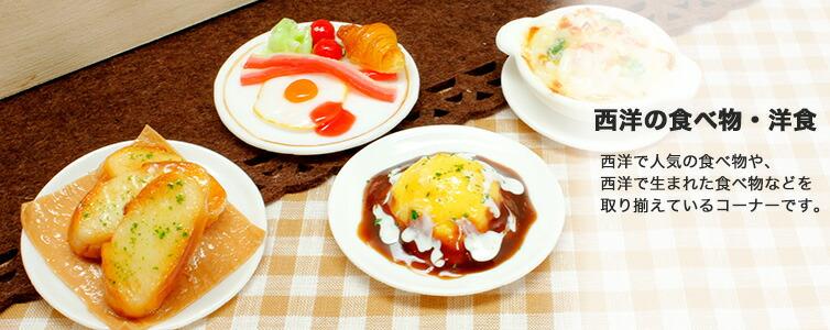 西洋の食べ物・洋食