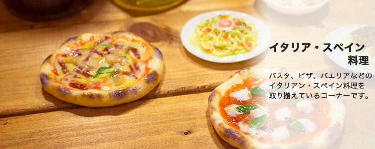 イタリア・スペイン料理