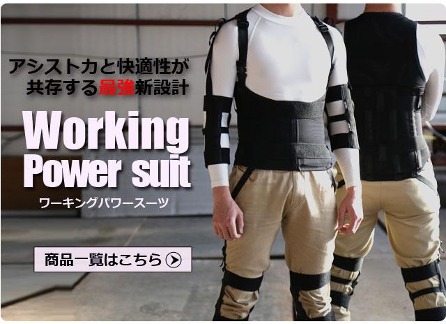 ワーキングパワースーツ