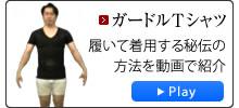 ガードルTシャツ着用方法