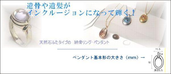 【遺骨ペンダント(納骨タイプ)】天然石メモリアルペンダント