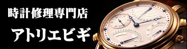 時計修理専門店 アトリエビギ