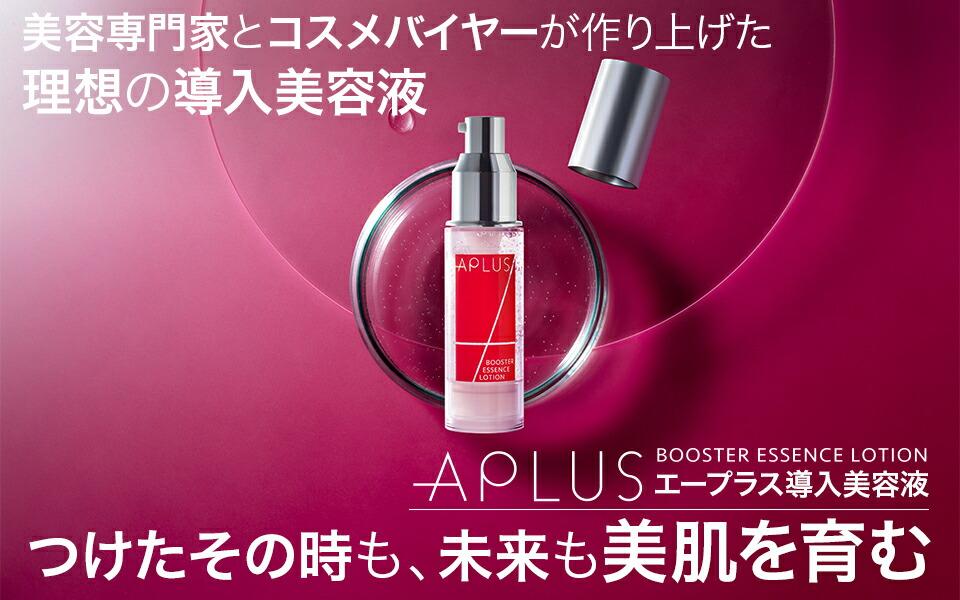 APLUSエープラス導入美容液