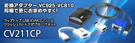 CV211CP