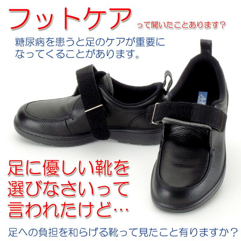 糖尿病足対応靴/A-Bee(アビー)
