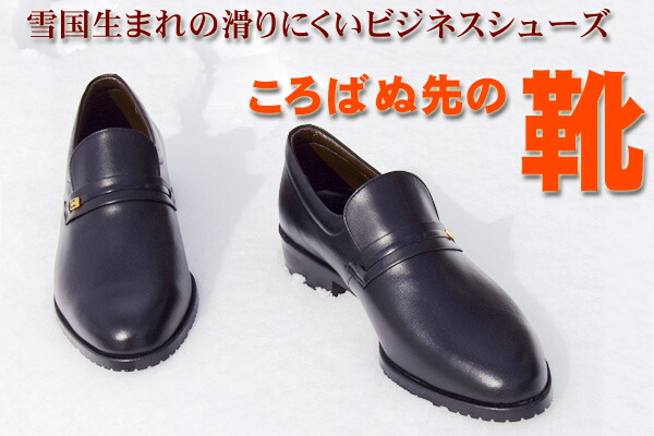 【静電靴】ビジネスシューズ YG-2【耐滑靴】