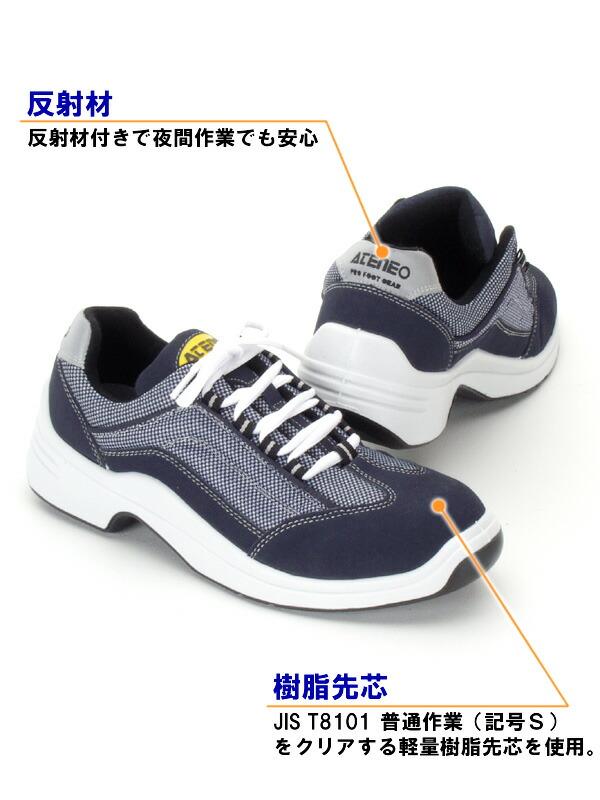 静電保護靴
