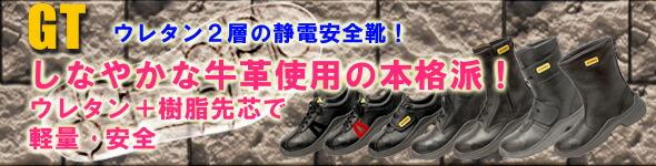 軽量静電安全靴,安全靴,静電靴