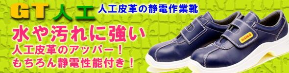 軽量静電作業靴,作業靴,静電靴
