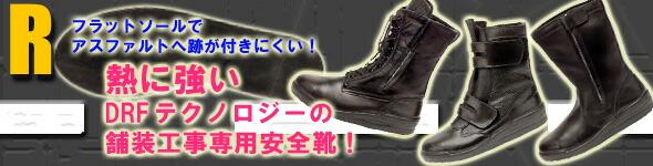 アスファルト工事用安全靴,安全靴
