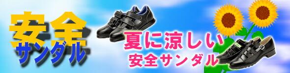 安全サンダル,安全靴