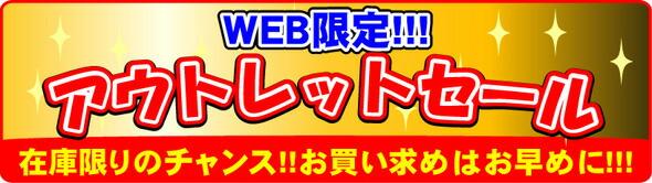 WEB限定!!!アウトレットセール