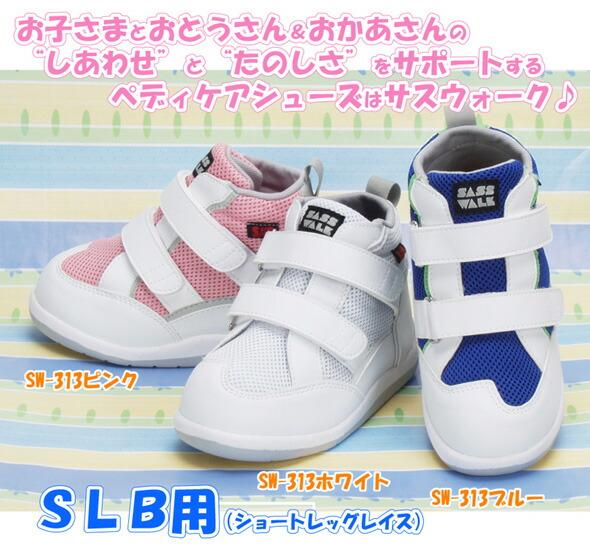 【ペディケアシューズ】SW-313【SLB対応キッズシューズ】【SASS WALK】