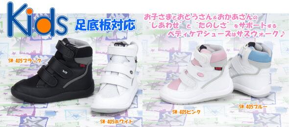 【足底板対応用靴】SW-404【キッズ用】